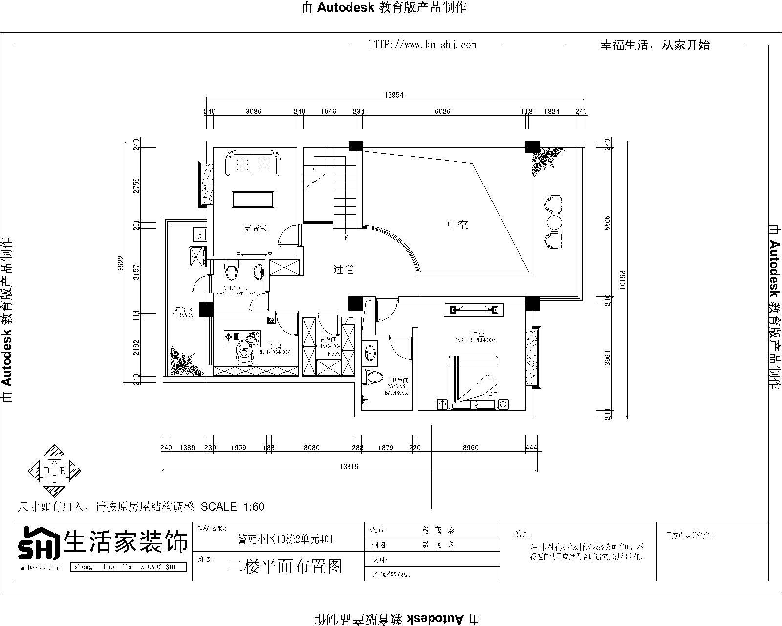 二楼平面布局图