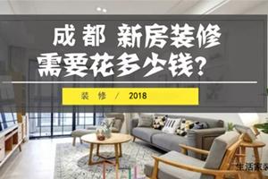 2018成都装修一套房需要花多少钱?