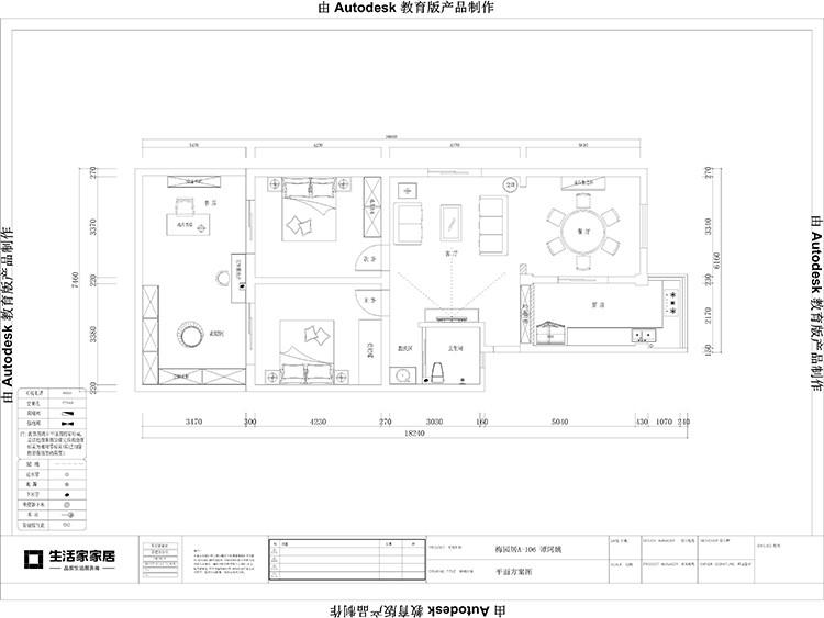 梅园居105平平面设计方案