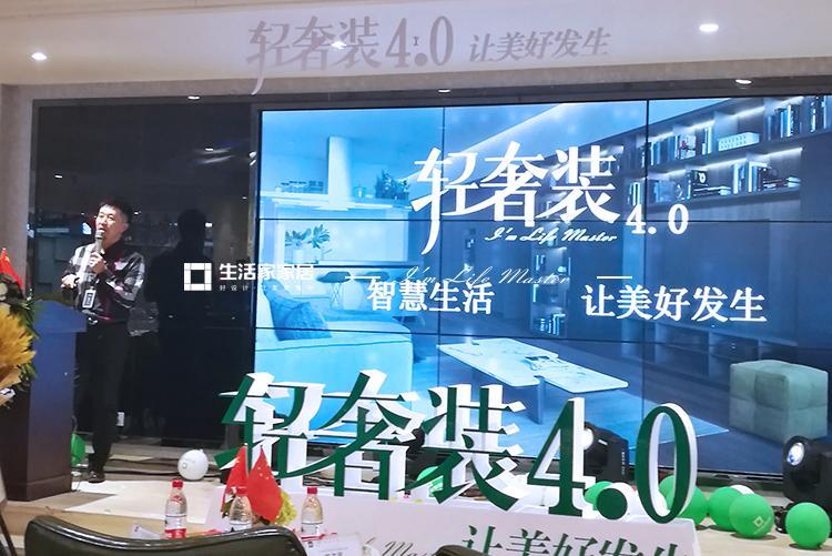 """贵阳生活家家居于9月28日顺利召开""""轻奢装4.0""""新品发布会 轻奢装 贵阳生活家 第6张"""