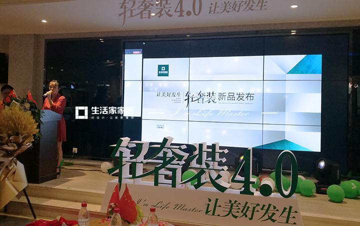 """贵阳生活家家居于9月28日顺利召开""""轻奢装4.0""""新品发布会"""