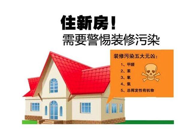 装修新房污染