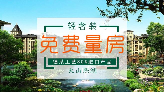 银川装修公司金凤天山熙湖