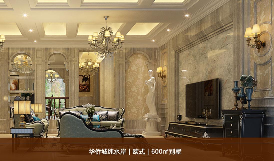 華僑城純水岸歐式600㎡別墅.jpg